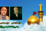 حاج محمد علی مونسی،حاج صادق کمالی-جشن ولادت امام حسین (ع)