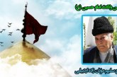 حاج سلیم مؤذن زاده-جشن ولادت امام حسین(ع)