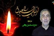 حاج اسماعیل وثاقی به ملکوت اعلی پیوست -روحش شاد