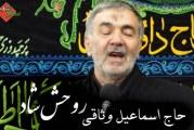 مصاحبه با حاج اسماعیل وثاقی
