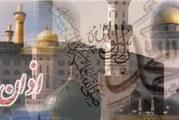 «اشهد أن علیاً ولیالله» چرا به اذان اضافه شد ؟
