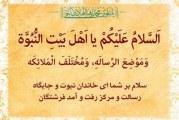 اهل بیت (ع) در قرآن