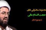 مجموعه سخنرانی های حجت الاسلام مسعود عالی با موضوع اخلاق