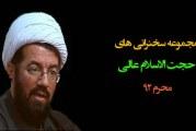 مجموعه سخنرانی های حجت الاسلام مسعود عالی – محرم ۹۲