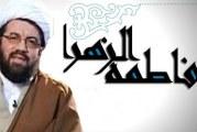 مجموعه سخنرانی های حجت الاسلام مسعود عالی با موضوع حضرت زهرا (س)