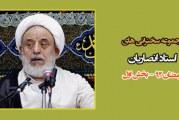 مجموعه سخنرانی های شیخ حسین انصاریان،رمضان ۹۲-بخش اول