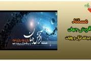 مستند داستان آفرینش جهان-(از دیدگاه قرآن و روایات ائمه)