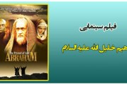 دانلود فیلم سینمائی ابراهیم خلیل الله علیه السلام