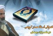 مجموعه سخنرانی های استاد صدر کریمی در ماه مبارک رمضان ۹۰
