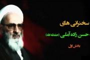 مجموعه سخنرانی های علامه حسن زاده آملی(حفظه الله)-بخش اول