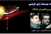 مداحی عربی محرم الحرام سال ۱۳۹۱-بخش اول