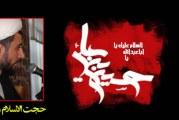 مجموعه سخنرانی های حجت الاسلام رفیعی-محرم ۸۹