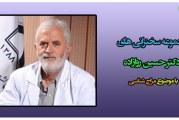 مجموعه سخنرانی های دکتر حسین روازاده -مزاج شناسی