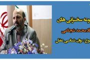 مجموعه سخنرانی های استاد محمد شجاعی-روان شناسی عقل