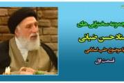مجموعه سخنرانی های استاد سید حسن ضیائی با موضوع طب اسلامی(۱)