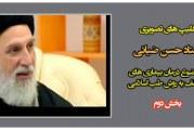 دکتر سید حسن ضیائی-درمان بیماری های مختلف به روش طب اسلامی-بخش دوم