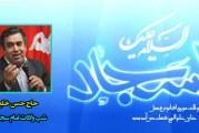 حاج حسن خلج-میلاد سرداران کربلا سال ۱۳۹۳
