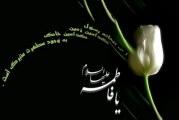 حکایتی خواندنی از زندگی حضرت زهرا(س)