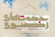 دانلود کتاب حکمت های رضوی – ۱۰۰۰ حدیث از امام رضا (ع)