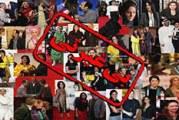کاری می کنیم که ایرانی ها زنان شان را به نمایش بگذارند +عکس