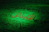 زیارتنامه امام هادی( علیه السلام )+صوت