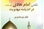 نقش امام هادی(علیه السلام) در انديشه مهدويت