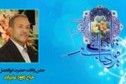 حاج داوود علیزاده-ولادت حضرت عباس علیه السلام
