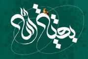 رابطه شب قدر با امام عصر (عجل الله تعالي فرجه)