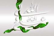 آیا ابوتراب (علیه السلام) در قرآن بکار رفته؟