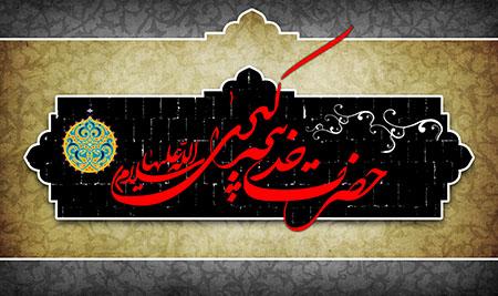 hazrat-khadijeh