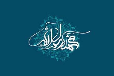۱۰۰ نکته از سبک زندگی پیامبر خاتم (ص)