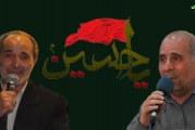 حاج محمد علی مونسی و حاج غلامحسین ناصری-جلسه هفتگی خرداد ۹۴
