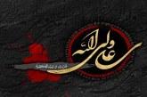 وصيتنامه مولای متقیان حضرت على (ع)