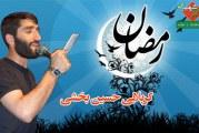 کربلایی حسین بخشی-گلچین مداحی های جلسات ماه مبارک رمضان