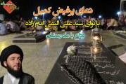مراسم پرفیض دعای کمیل با نوای سید نقی امام زاده در مزار شهدای گمنام