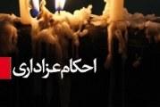 از احکام عزاداری :حکم برهنه شدن در سینه زنی ها