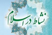 شادی در اسلام یعنی رضایت مندی از زندگی نه شوخی گرفتن آن