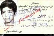توبهنامه تکاندهنده شهید ۱۳ ساله