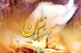 نرم افزار بهشت بی نشان-دانشنامه حضرت فاطمه زهرا(س)