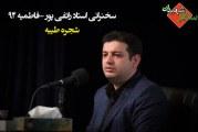 سخنرانی استاد رائفی پور-شجره طیبه (فاطمیه ۹۴)