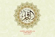 روش امام باقر(ع) در پاسخگویی به شبهات