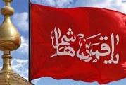 القاب برجسته حضرت عباس علیه السلام