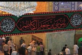گزارش تصویری از سیاه پوش شدن حرم امامین کاظمین(ع)