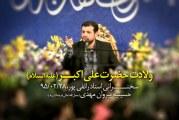سخنرانی استاد رائفی پور-شب ولادت حضرت علی اکبر
