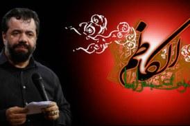 کلیپ شهادت امام موسی کاظم (ع) با مداحی زمینه حاج محمود کریمی