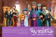 دانلود انیمیشن سینمایی شاهزاده روم با کیفیت HD-1080P