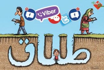 هشدار تأمل برانگیز :شبکه های اجتماعی عامل اصلی ۱۷درصد از طلاق ها