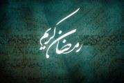 اگر در ماه مبارک رمضان شیاطین در غل و زنجیرند، پس چرا مرتکب گناه میشویم؟