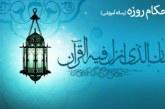 مجموعه احکام روزه به مناسبت حلول ماه مبارک رمضان