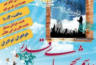 اطلاع رسانی ویژه برنامه های شب های قدر-هیات جوانان منتظر مراغه